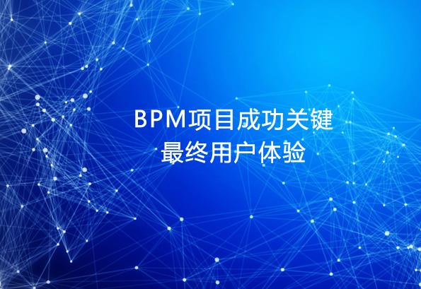 最终用户体验是BPM项目成功关键之一