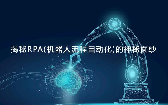 揭秘RPA(机器人流程自动化)的神秘面纱