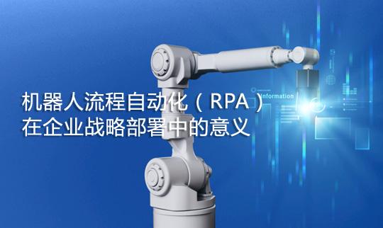 机器人流程自动化(RPA)在企业战略部署中的意义