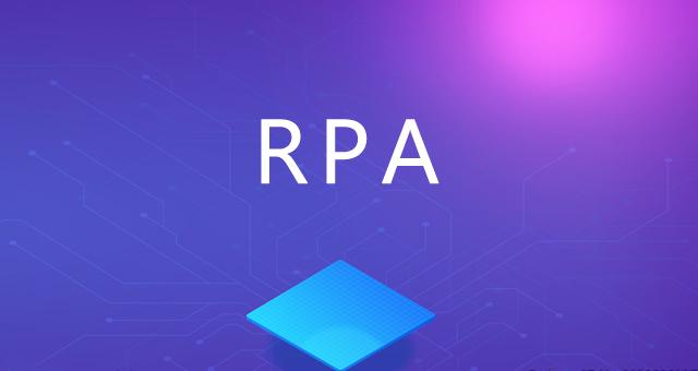 RPA在企业流程管理过程中的价值