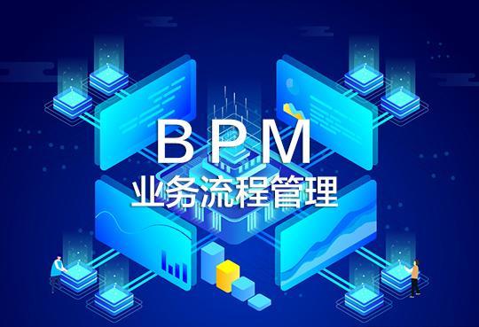 通过BPM更快速地创建新的应用