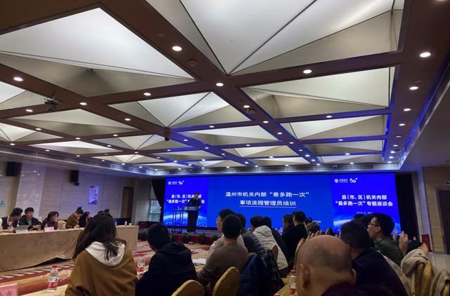 """Alphaflow流程平台助力温州市政府""""最多跑一次"""""""