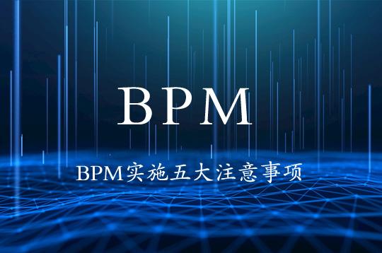 Alphaflow:实施BPM的五个注意事项