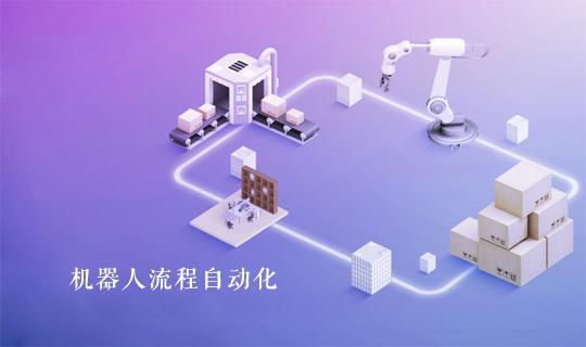 机器人流程自动化与传统自动化比较