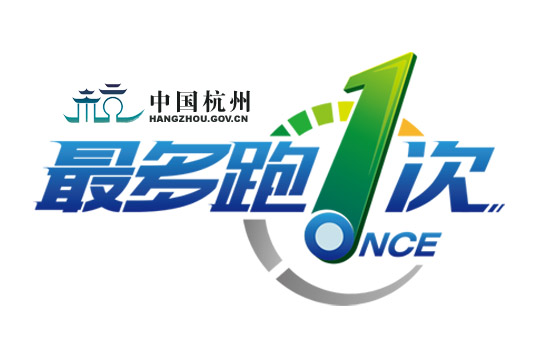 """AF流程平台助力杭州市政府""""最多跑一次"""""""