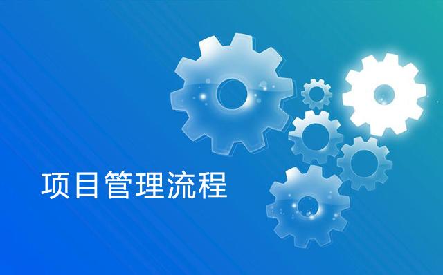 项目管理流程无法正常运作的五个原因