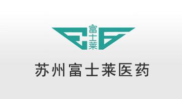 苏州富士莱医药选用微宏BPM平台