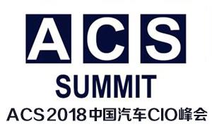 微宏受邀参加第二届中国汽车CIO峰会(ACS 2018)