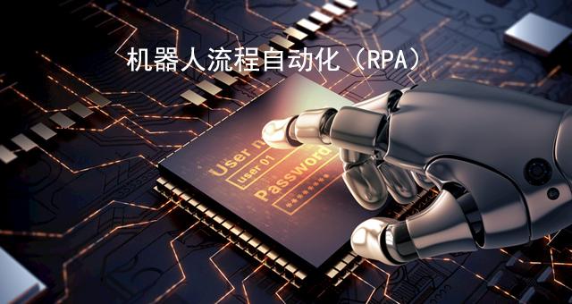 什么是机器人流程自动化(RPA)?