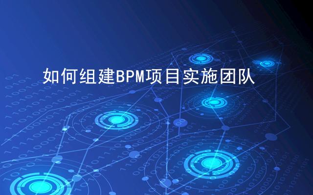 BPM项目实施团队如何组建?