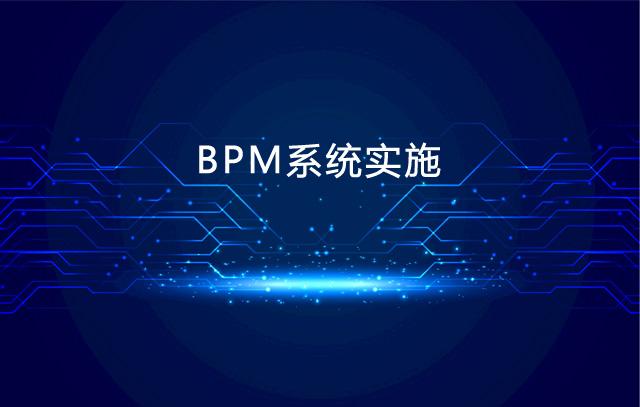 浅谈BPM系统实施过程中关键问题和注意点