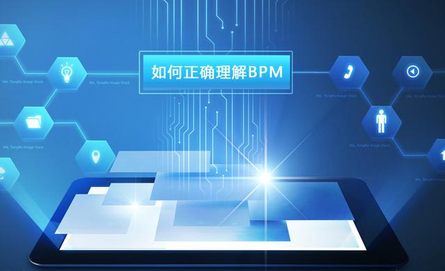 如何正确理解BPM?