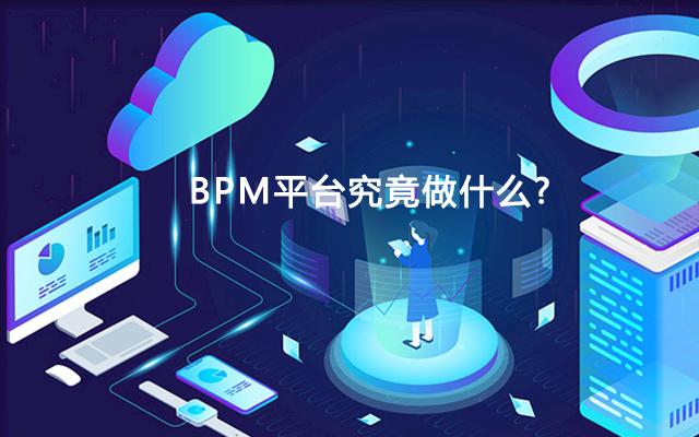 BPM平台究竟做什么?