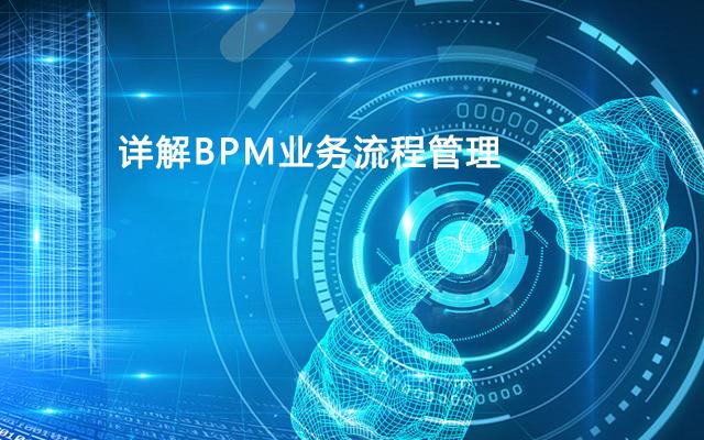 详解BPM业务流程管理