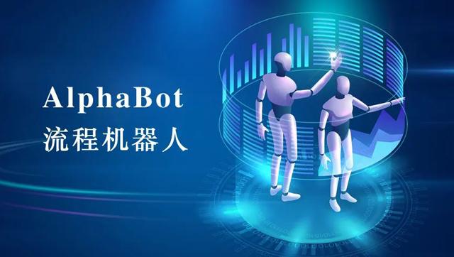 AlphaBot流程机器人能帮助我们做什么?