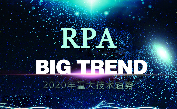 2020年重大技术趋势之RPA自动化机器人技术