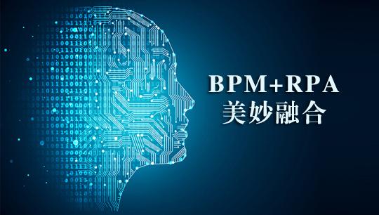 BPM和机器人流程自动化——通过自动化数据处理提升您的业务办事效率