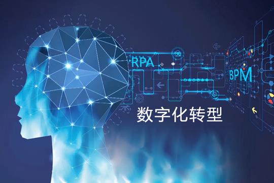 RPA与BPM的结合是数字化转型的完美融合