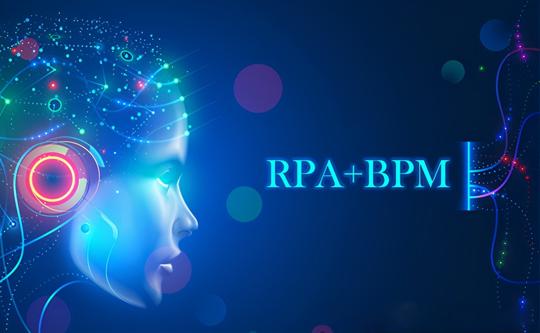 机器人流程自动化(RPA)和业务流程管理(BPM)如何结合?