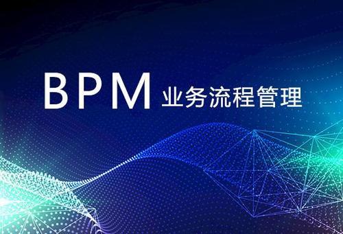 超自动化:下一代BPM