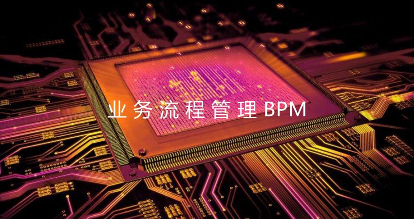 利用业务流程管理BPM进行创新