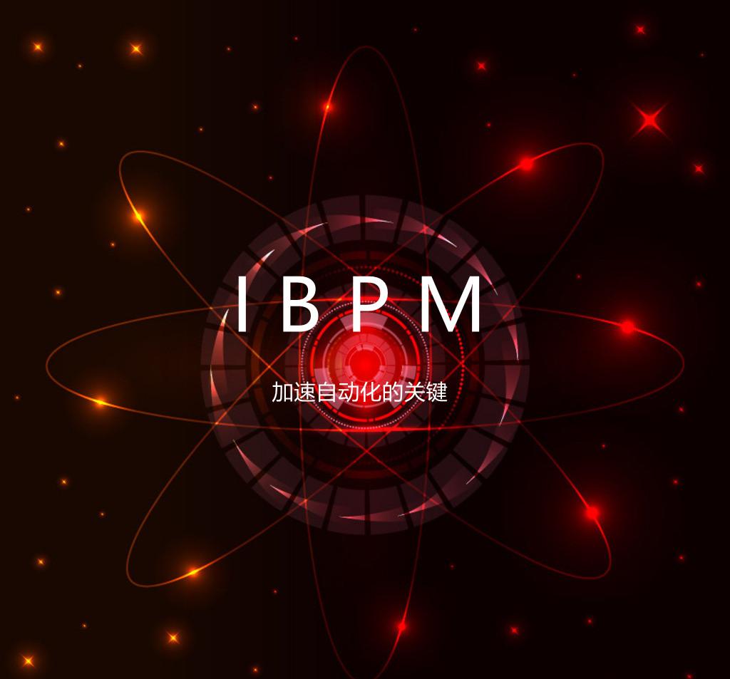 iBPMS加速自动化的关键特性