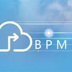 云BPM解决方案的三大优势
