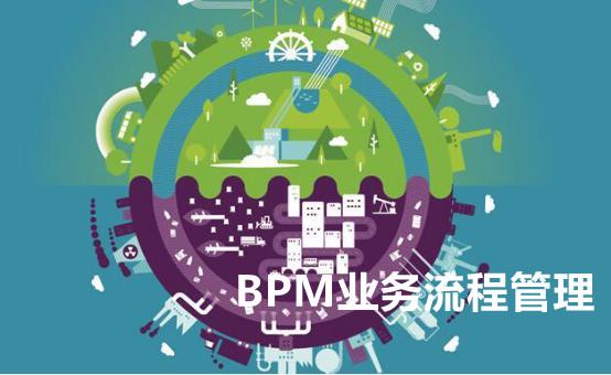 业务流程管理BPM如何提高远程学习