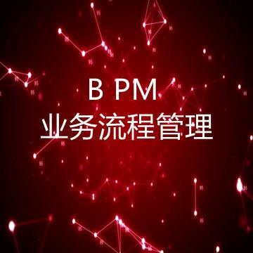 使用BPM节省时间的五种方法