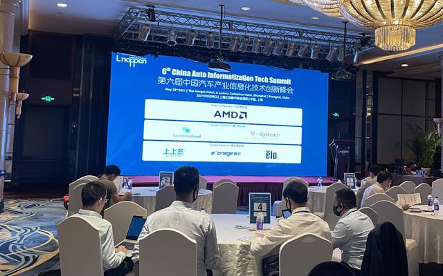 微宏科技参加第六届中国汽车产业信息化技术创新峰会