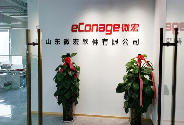 微宏山东公司喜迁新址,入驻汉峪金融商务中心