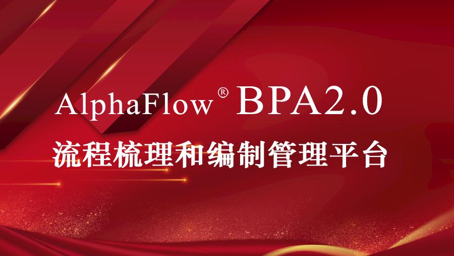 微宏发布企业流程梳理和编制平台BPA2.0