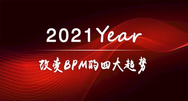 2021年改变BPM的四大趋势