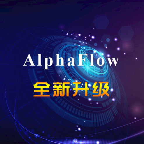 AlphaFlow BPM全新升级,全新体验