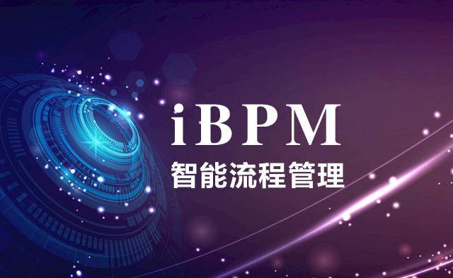关于智能BPM的分析和展望