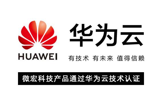 微宏科技AlphaFlow政务应用云平台通过华为云技术认证