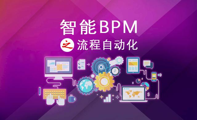 智能BPM之流程自动化01:为什么需要流程自动化